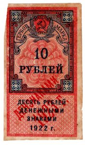 (I.B) Russia Revenue : Soviet Duty 10R