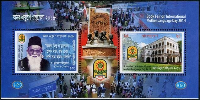 HERRICKSTAMP NEW ISSUES BANGLADESH Book Fair on Mother Language Day 2018 S/S