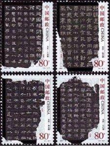 CHINA PRC SC# 3414-3417 - MNH