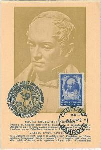 24007  MAXIMUM CARD - BULGARIA 1912