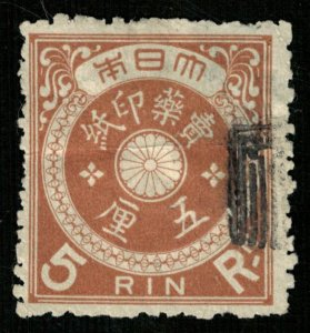 Japan, 5 Rin, (3978-T)