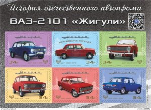 DONETSK - 2021 - Soviet Auto Industry LADA - Imperf 6v Sheet - Mint Never Hinged