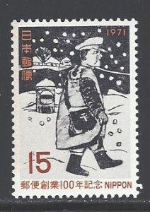 Japan Sc # 1057 mint never hinged (RRS)