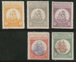 Crete October 1905 Therisson Rebels issue short set SG68,...