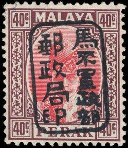 Malaya / Perak Scott N12 Gibbons J201 Mint Stamp