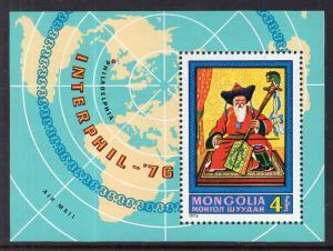 Mongolia C80 Souvenir Sheet MNH VF