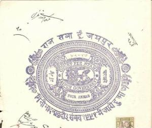 Jaipur State 4As Stamp Paper Type 10 KM 103+4As Rev  - India Fiscal Revenue C...