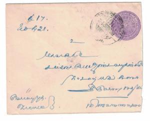 Travancore Prepaid Envelope. Used. Mark On Back.   #02 TRAVPPL