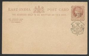 INDIA NABHA QV 1/4a postcard with reply card attached, unused, Blk Arms....48318