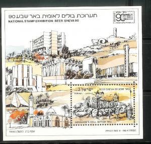 ISRAEL 1990 BEER SHEVA STAMP EXHIBITION SOUVNIR SHEET