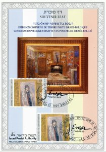 ISRAEL 1999 JOINT ISSUE WITH BELGIUM S/LEAF CARMEL # 333