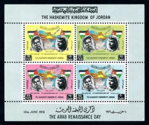 [91604] Jordan 1963 Arab Renaissance Day Sheet MNH