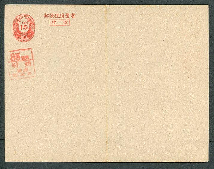 Ryukyu Islands UY4q 1951 unsevered Paid Reply, Mint.