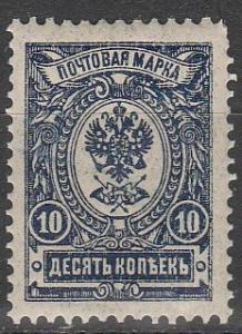 Russia #79 MNH  (S6158)