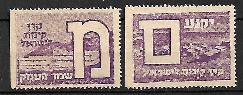JUDAICA PALESTINE- ISRAEL, KKL/JNF STAMPS. HEBREW ALPHABET. 1940, MNG  #3