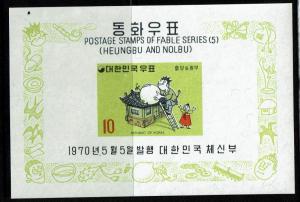 Korea SC# 682a, Mint Never Hinged, imperf, Minor Diagonal Crease -  Lot 010117