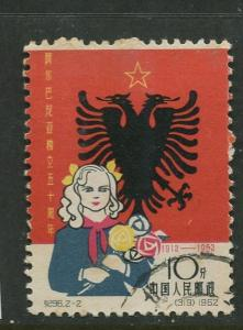 China - Scott 638 - Albanian Independance Anniv. -1962 - VFU - Single 10f stamp