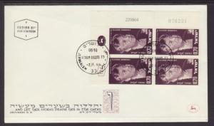 Israel Eleanor Roosevelt P/B 1964 U/A FDC BIN