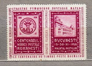 Label 1958 Anniv. Romanian Stamps Mint with Glue  #HS244