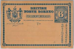 LIONS --- NORTH BORNEO -  POSTAL STATIONERY CARD: Higgings & Gage # 5
