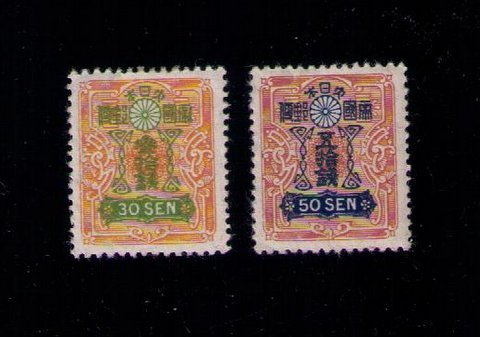 Japan Sc 142 and Sc 144 MH Very Fine