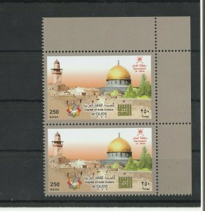 OMAN 2012 ALQUDS  ISLAMIC CULTURE CAPITAL PAIR JOINT ISSUE  SET MINT NH