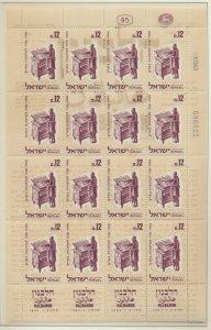 Israel Stamp Scott #241, Mint Never Hinged, Full Sheet - Free U.S. Shipping, ...