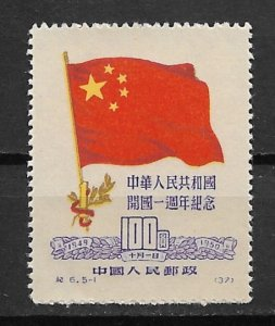 1950 China #60 $100 1st Anniversarry of the Peoples Republic unused. no gum