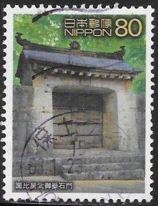 Japan 2823d Used - World Heritage - Ishimon of Sonohyan Utaki Sanctuary