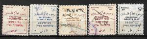 PALESTINE BRITISH MANDATE COURT FEES REVENUE STAMPS .PIASTRES/GRUSH VALUE, 1920s