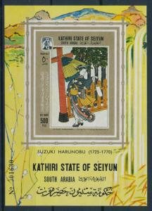 [95471] Aden Kathiri State Seiyun 1967 Japanese Art Imperf. Sheet MNH
