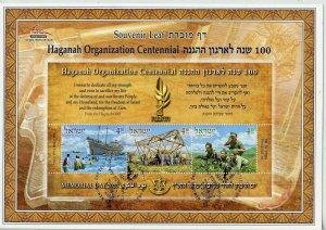ISRAEL 2020 HAGANAH ORGANIZATION CENTENNIAL  SOUVENIR LEAF FD CANCELED