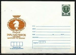 Bulgaria, 1987 issue. FIDE-Chess cachet on a Postal Envelope