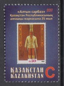 Kazakhstan 820 MNH VF