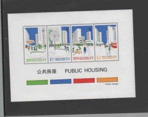 HONG KONG #379a  1981  PUBLIC HOUSING    MINT  VF NH  O.G  S/S  b
