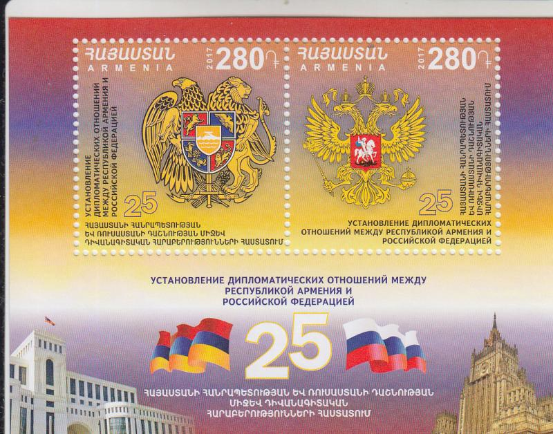 2017 Armenia Relations with Russia SS (Scott NA) MNH