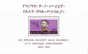 Ethiopia Nr.484  Haile Selassie 75th Birthday Sheet VF/NH(**)