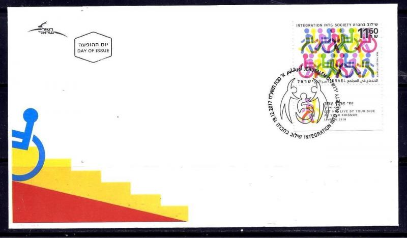 ISRAEL STAMPS 2017 INTEGRATION INTO SOCIETY DISABILITY EQUAL CHANCE FDC