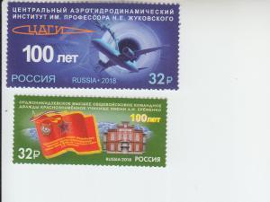 2018 Russia All Arms Command School/Aerodynamics Institute (Scott 7971, 74) MNH