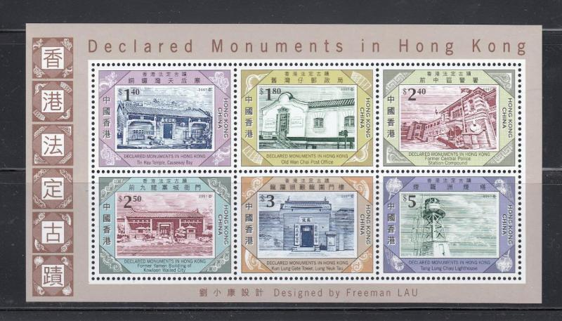 HONG KONG # 1293a MNH DECLARED MONUMENTS S/SHEET