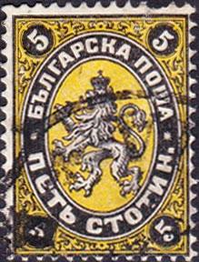 Bulgaria Scott 7 Used. with pulled perforation.