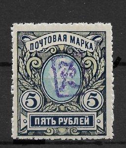 1919 Russia Armenia Civil War 5 Rub, Type-1, Violet Overprint, VF MLH*, (LTSK)