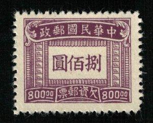 1947, China, $800.00, YT #82 (T-8733)