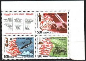 Belarus. 1994. 58-60. 50 years of the liberation of Belarus and Ukraine from ...
