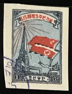 North Korea DPRK #26 CTO Reprint Imperf CV$10.00 Flags and Liberation Monument