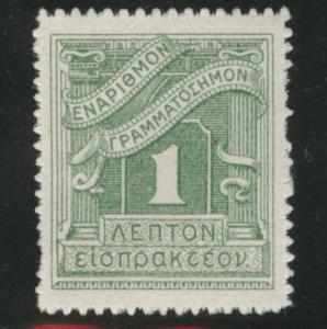 GREECE Scott J63 MH* Serrate Roulettee postage due stamp