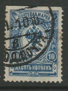 Russia 1908-18 10k Wove Paper Vertical Lozenges Fine used A4P55F10