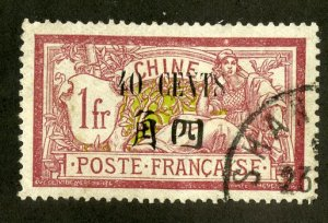 FRENCH OFFICE IN CHINA 71 USED SCV $6.00 BIN $2.75 ANGEL