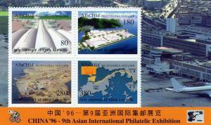 Abkhazia 1996 Chinese Airports-China'96 SS MNH VF