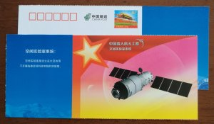Space laboratory system,CN 13 space dream manned space flight project PSC